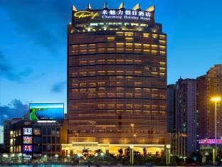 Charming Holiday Hotel Zhuhai