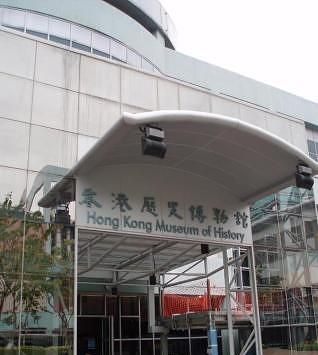 hong-kong-museum-of-history
