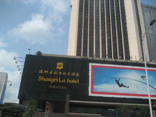Shangrila Hotel, Shenzhen, China