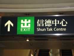 Shun Tak Centre MTR exit